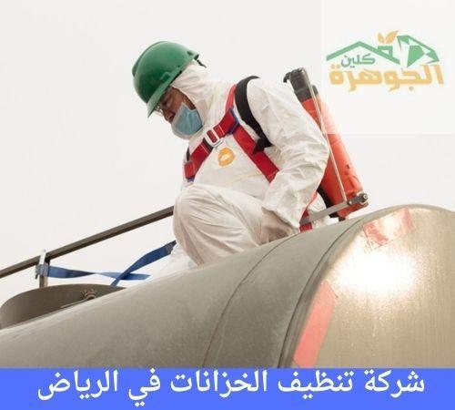 شركة تنظيف الخزانات في الرياض