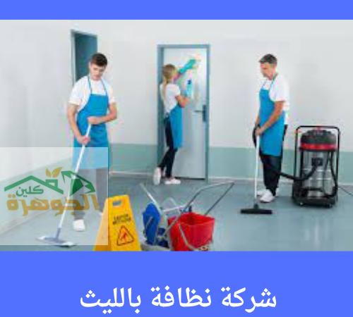 شركة نظافة بالليث