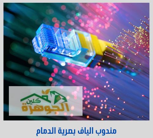 مندوب الياف بصرية stc الدمام 0562092756 تركيب انترنت منزلي