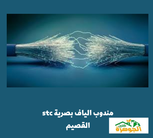 مندوب الياف بصرية stc القصيم 0562092756