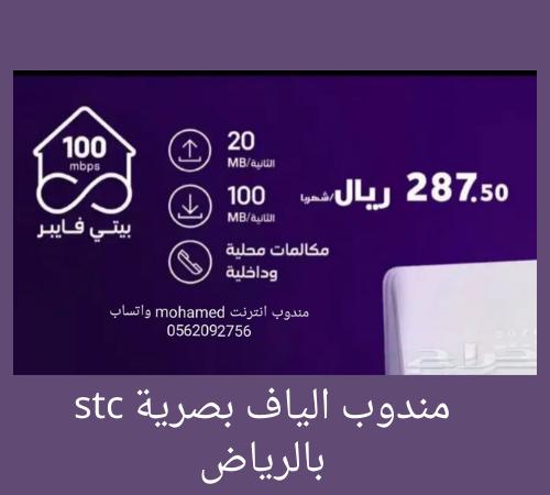 مندوب الياف بصرية stc بالرياض 0562092756 رقم مندوب الياف بصرية الرياض